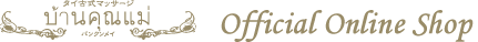 タイ古式マッサージ バンクンメイ オフィシャル オンラインショップ