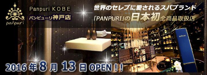 パンピューリ神戸店